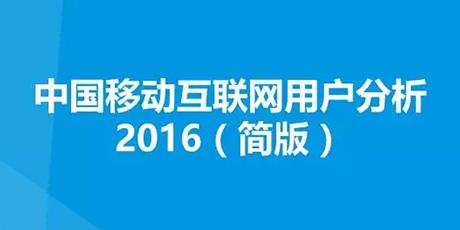 易观智库:驾考宝典位居2015年度APP总榜单第89位