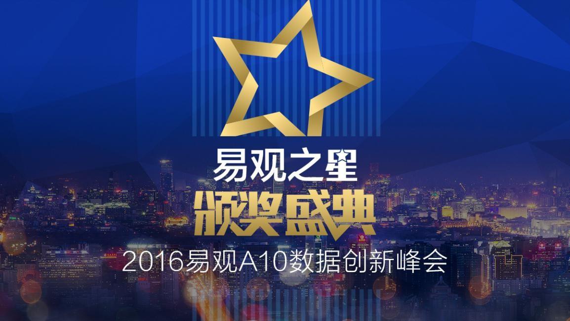 2016易觀之星:駕考寶典連續5年市場排名第一