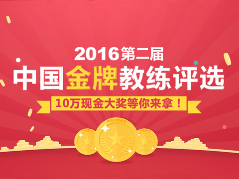第二屆中國金牌教練評選活動將于12月5日正式啟動