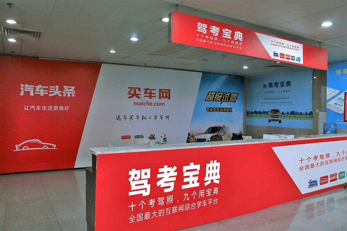 2016廣州國際車展,駕考寶典攜買車網華麗亮相!