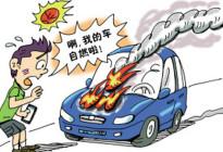 行车中发生自燃怎么办