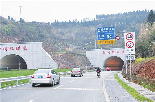 高速隧道限速多少