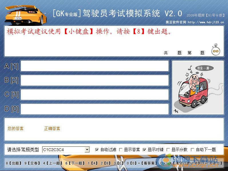 车理论模拟考�X�_安卓和ios系统的都能安装考驾照的模拟自考软件,摩托车e证和c1驾驶证