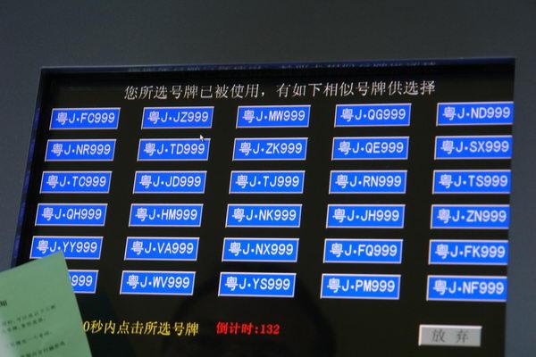 杭州车牌的安装步骤图