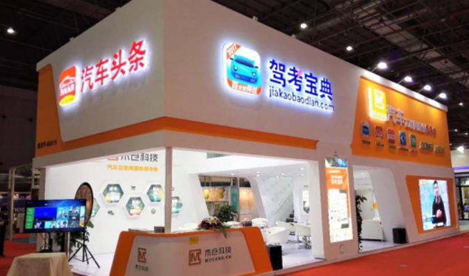 駕考寶典亮相2017上海國際車展,演繹汽車服務新生態
