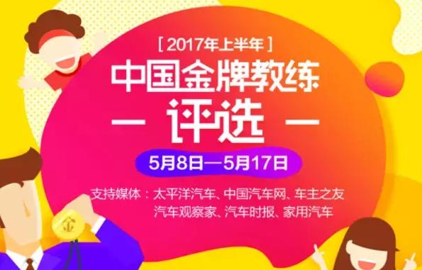 """""""第三届中国金牌教练评选""""活动正式开启!"""
