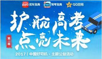 駕考寶典聯合QQ空間:第一屆中國好司機高考公益活動圓滿落幕