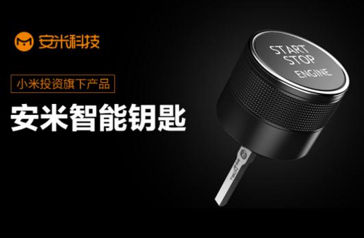 雅森展创新重磅产品,安米智能钥匙大放异彩