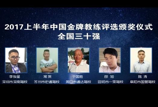 驾考宝典:2017上半年中国金牌教练评选颁奖仪式隆重举行
