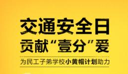 """驾考宝典举办交通安全日活动,为学生贡献""""壹分""""爱"""