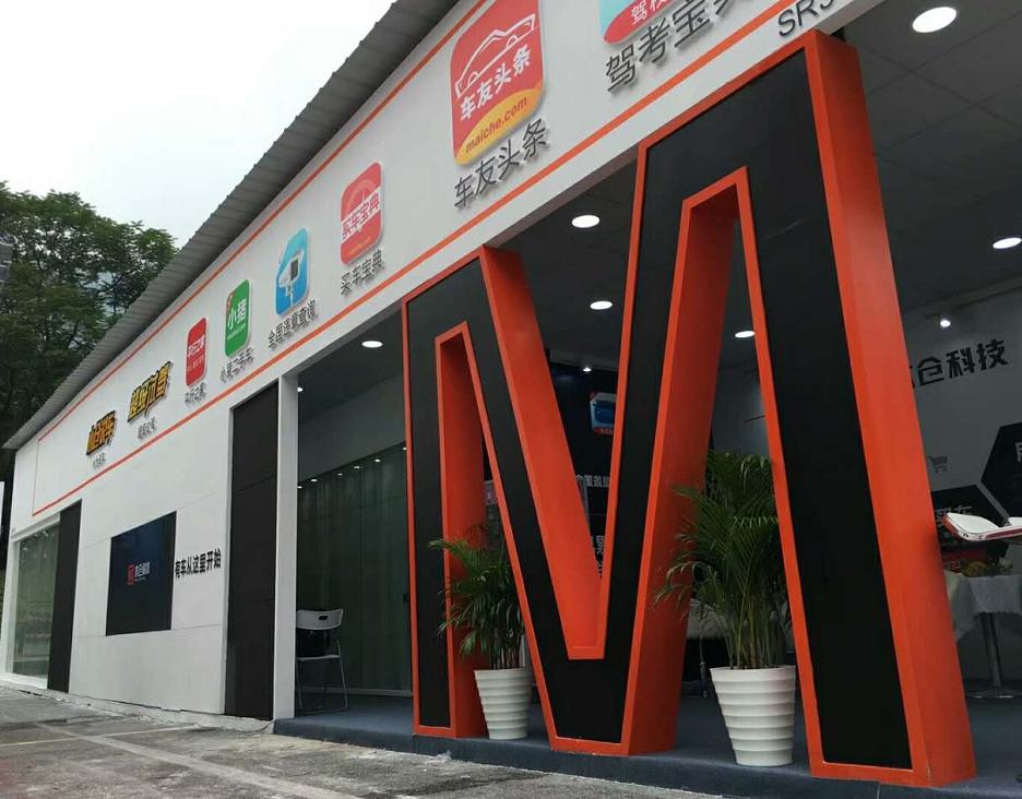 第十五届广州车展进行中,木仓科技展台人气爆满
