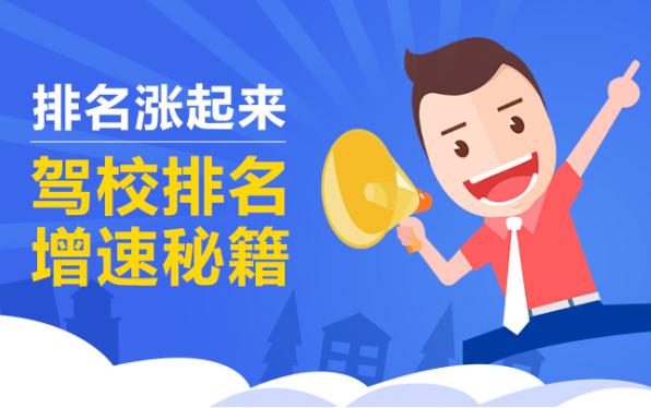 木仓科技旗下驾考宝典发布10月全国驾校排行榜