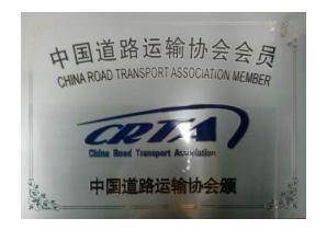 木仓科技正式成为中国道路运输协会会员