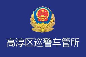 南京高淳区巡逻警察车管所