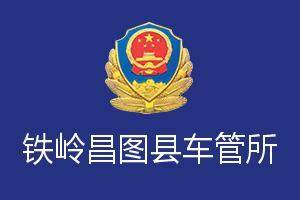 铁岭昌图县车管所