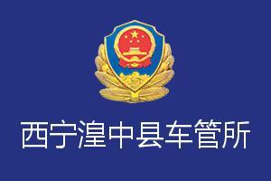 西宁湟中县车管所