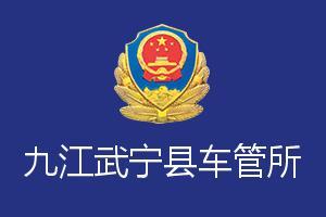 九江武宁县车管所