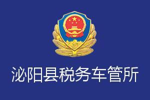 驻马店泌阳县税务局车管所