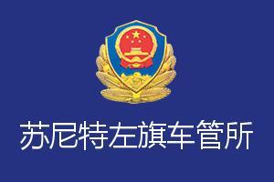 锡林郭勒盟苏尼特左旗车管所