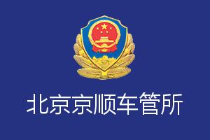 北京京顺车管所