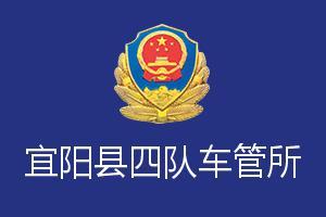洛阳宜阳县四中队车管所