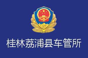 桂林荔浦县车管所