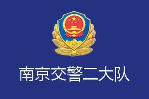 南京交警二大队