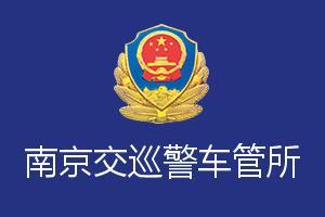 南京交巡警车管所