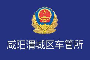 咸阳渭城区车管所