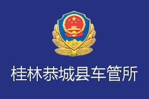 桂林恭城县车管所