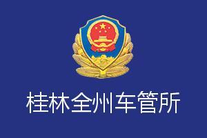 桂林全州车管所