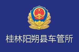 桂林阳朔县车管所