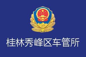 桂林秀峰区车管所
