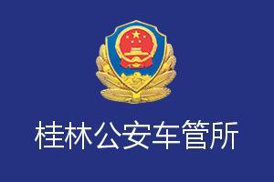 桂林公安非机动车管所