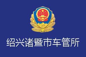 绍兴诸暨市车管所