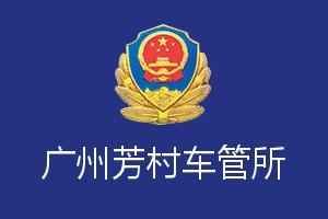 广州芳村车管所