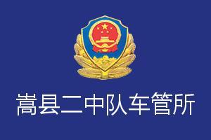 洛阳嵩县二中队车管所
