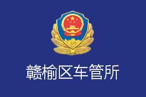 连云港赣榆区车管所