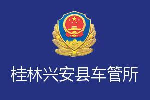 桂林兴安县车管所