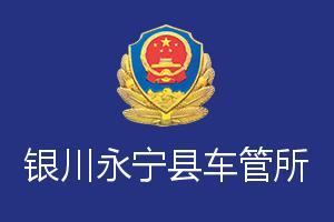 银川永宁县车管所