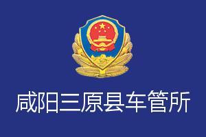 咸阳三原县车管所