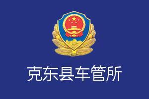 齐齐哈尔克东县车管所