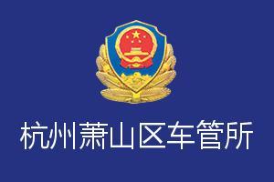 杭州萧山区车管所