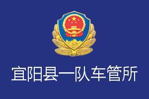 洛阳宜阳县一中队车管所