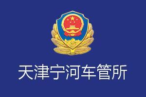 天津宁河车管所