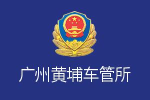 广州黄埔车管所