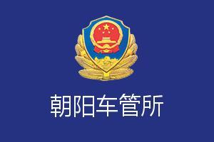 朝阳交巡警支队车管所