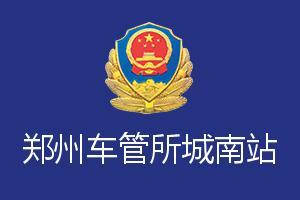 郑州车管所城南站