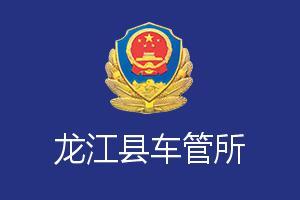 齐齐哈尔龙江县车管所