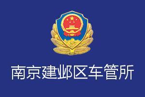 南京建邺区车管所